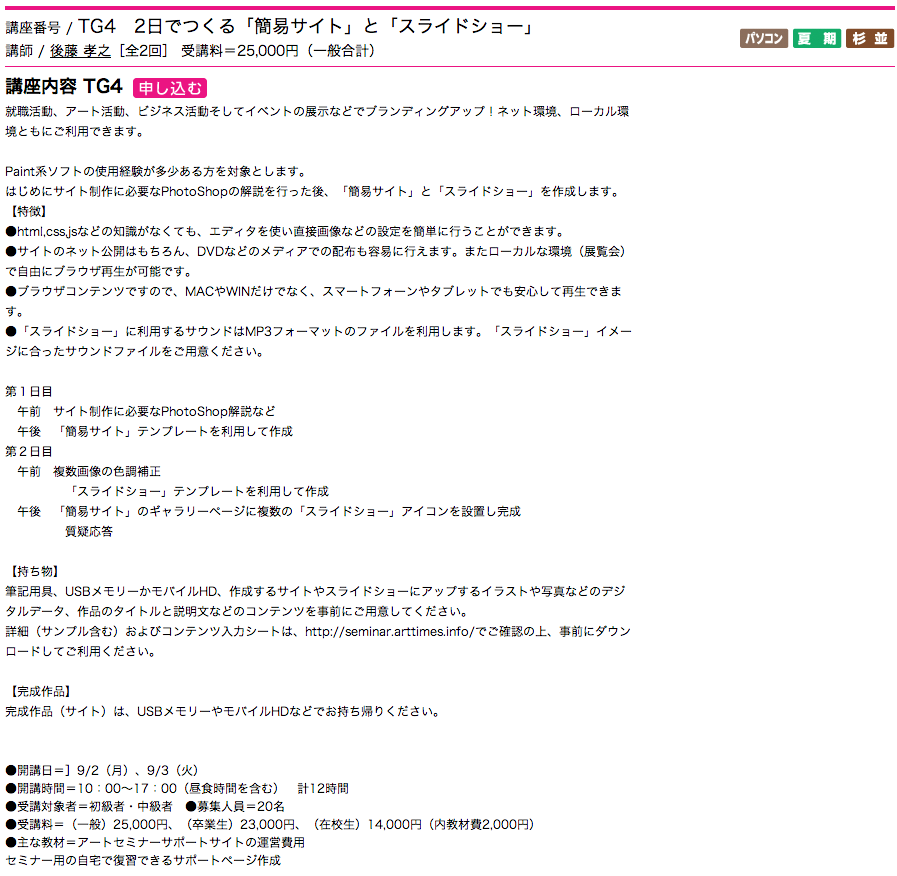 スクリーンショット 2013-07-30 19.41.26