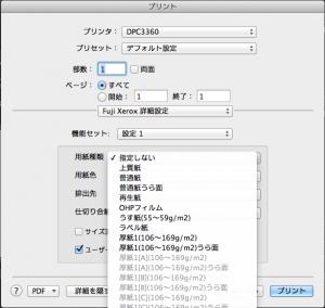i6_FujiXerox詳細設定