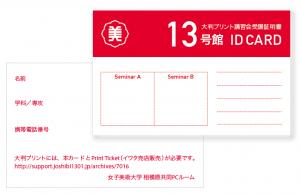 大判IDカード20140922